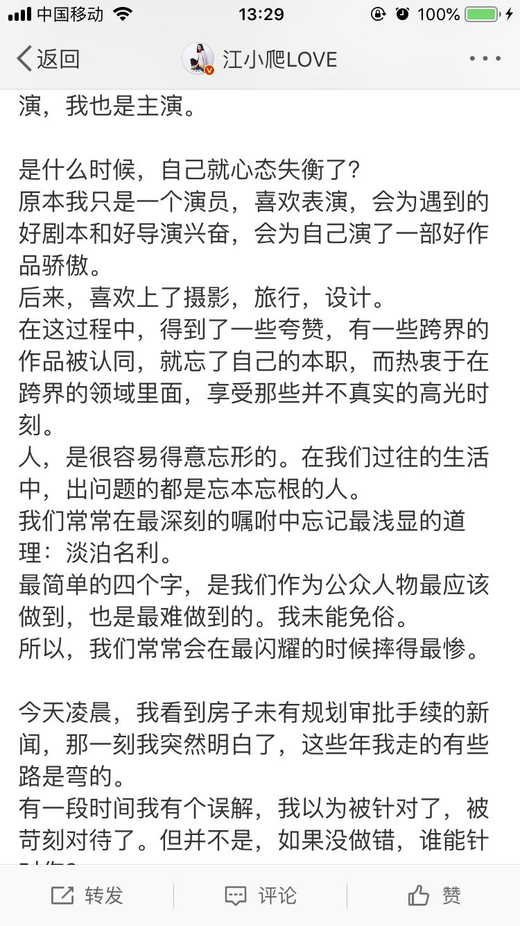 江一燕获奖别墅未获审批 规划部门:已转城管查处