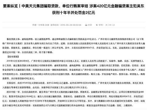 根据柳州市人民检察院指控,截至案发,中美天元集○团的吴东家族从柳州银行骗取的贷款高达312.693亿元,合计250笔。