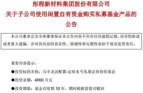 我们来简单看一下彤程新材认购的这只私募产品和这家私募的情况,北京匀丰资产管理有限公司成立于2015年6月25日,法定代表人为贺思敏,在业内知名度并不算高。而其管理的基金匀丰灵活配置-定制5号,成立于今年8月22日,规模不超过1亿元,基金经理为常新颖,管理费按基金财产净值的2%年费率计提。