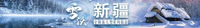 新疆多地推出冬季旅游优惠政策和