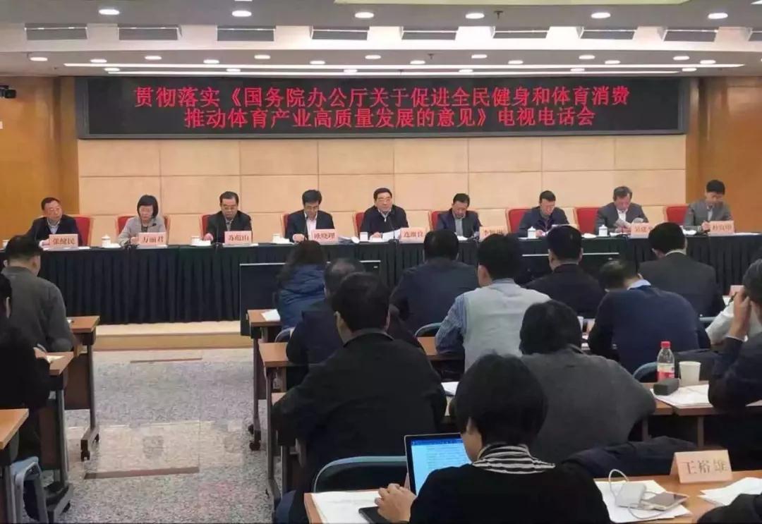 多部门:推进设立中国体育产业投资基金