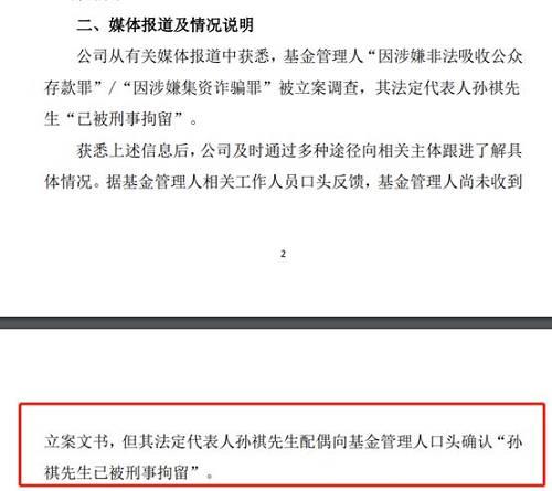 不过,上海洗霸称,截至目前,公司未能联系到孙祺本人确认相关信息,公司暂时也没收到或见到相关法律文书,暂时无法确认有关信息是否准确、相关案件是否与本项基金存在关联。因此,具体应以有关公安机关正式发布的权威信息为准。