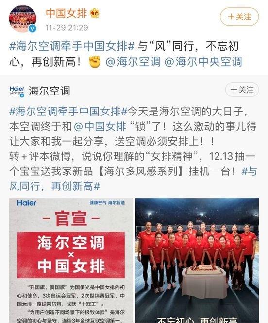 海尔空调签约中国女排 腾讯赢德体育助品牌突围国际赛道