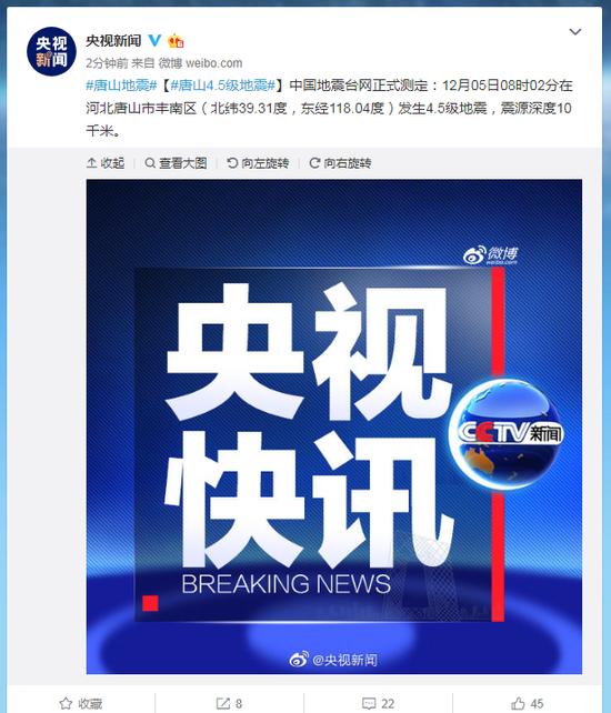 河北唐山发生4.5级地震 震源深度10公里