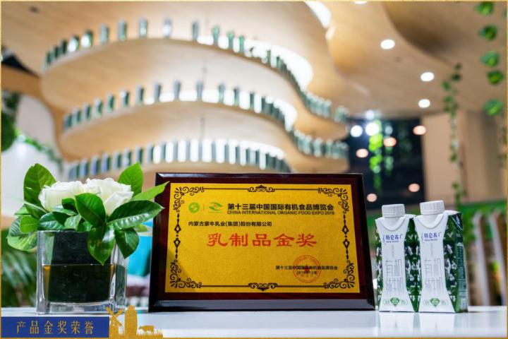 """八年蝉联""""中国国际有机食品博览会""""金奖 特仑苏有机奶领跑中国"""