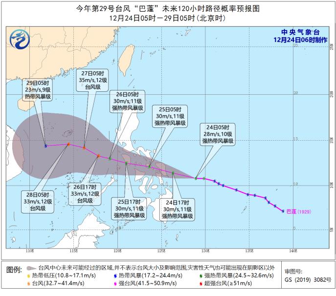 """台风""""巴蓬""""将登陆菲律宾 明日影响我国南海海域"""