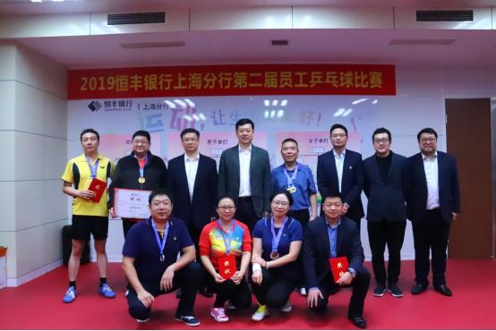 恒丰银行上海分行第二届员工乒乓球赛圆满落幕