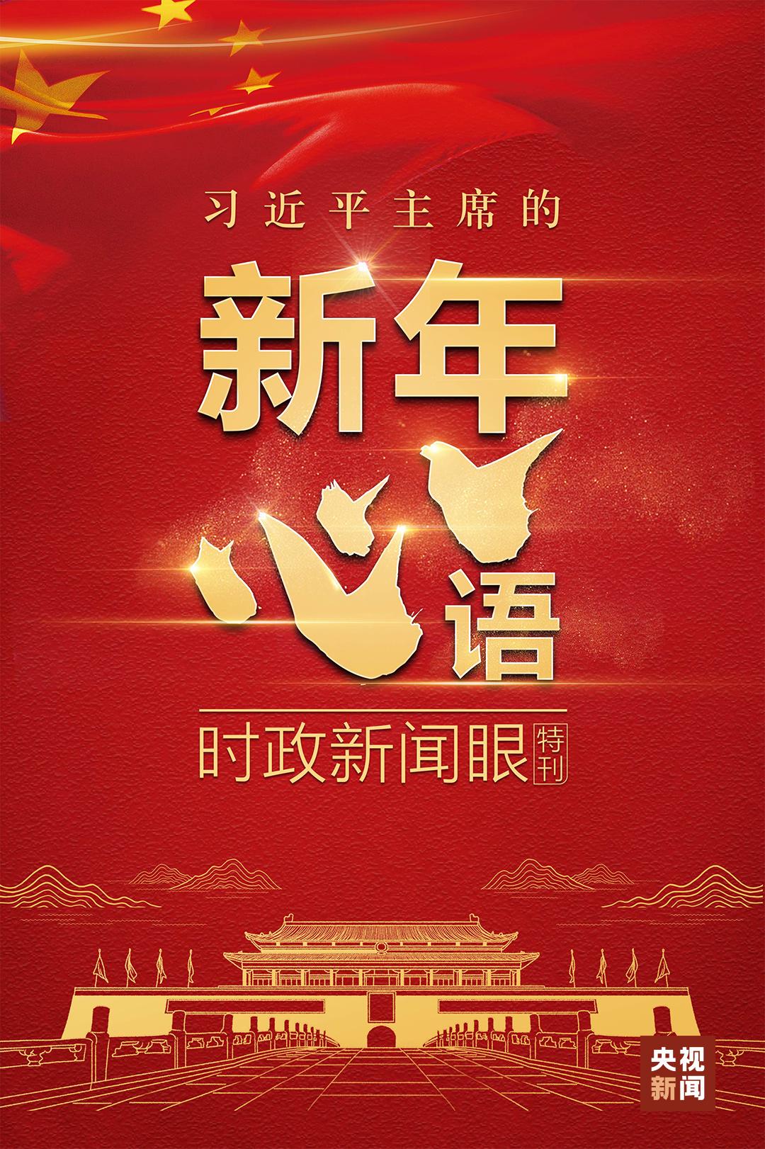 """2019年12月31日晚7时,国家主席习近平通过中央广播电视总台和互联网,发表了二�二�年新年贺词。细细品味,这是一篇用""""心""""回望的讲话,串联着过去一年的心头事、心里话。这也是一篇从""""心""""出发的讲话。知心话语,说给亿万中国追梦人听。"""