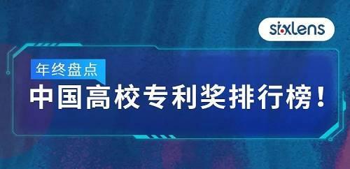 中国专利奖是衡量高校专利质量和科技创新能力的重要标志,以专利为突破口,提升专利质量,加强产学研合作,促进科技成果转化,对于引导高校科技成果脱虚向实具有重要意义。近日,国家知识产权大数据产业应用研究基地发布《中国高校专利奖排行榜》,排行榜依据Sixlens(六棱镜)产业金融大数据平台收录的第1-21届中国专利金奖、中国外观设计金奖、中国专利银奖、中国外观设计银奖、中国专利优秀奖、中国外观设计优秀奖统计得出。排名前100榜单如下: