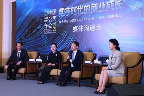 2020中国绿公司年会将在海口举办 为企业可持续发展提供方法论
