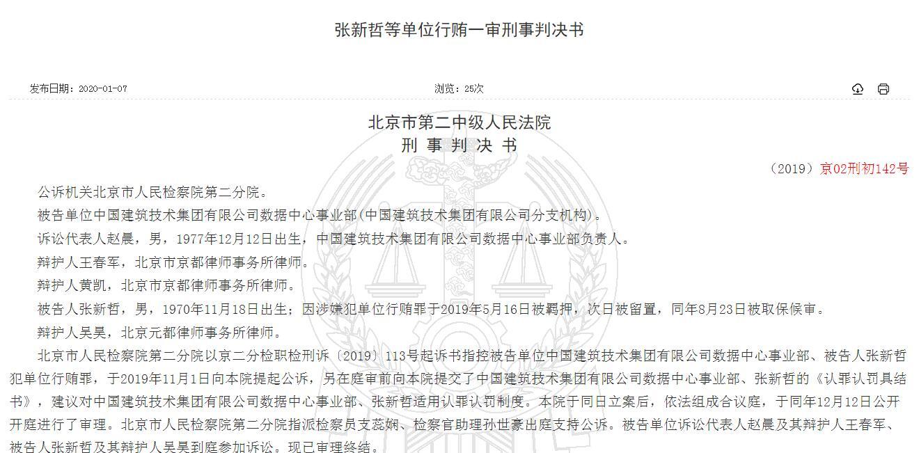中国建筑为承揽2亿项目不惜重金行贿 胆肥的银行主任受贿1300万余元