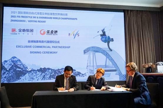 弘金地斩获2021年自由式滑雪及单板滑雪世锦赛全球独家商务代理权开拓业务新领域