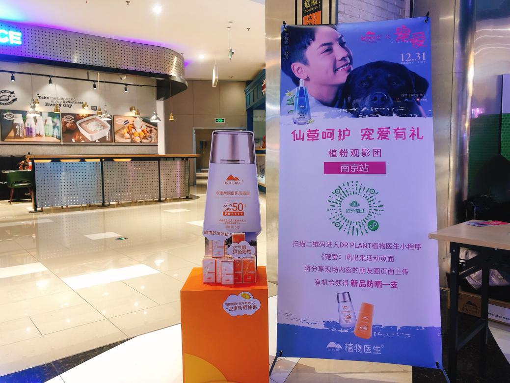 植物医生组织《宠爱》电影包场活动支持代言人陈伟霆