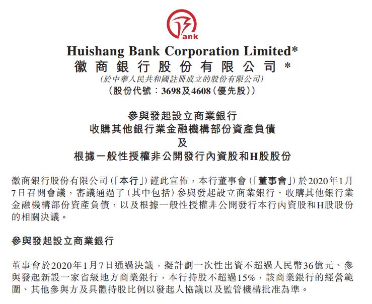 徽商银行拟出资不超36亿元参与设立一家省级城商行