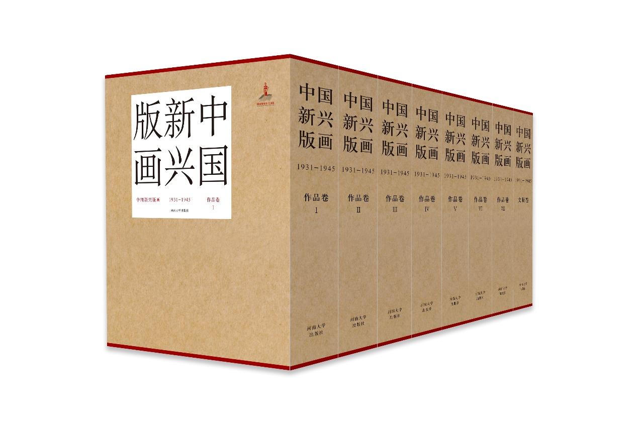河南大学出版社《中国新兴版画》新书发布会在京举行