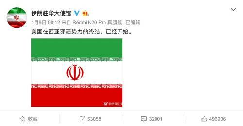 此后,伊朗驻华大使馆官方微博在镇日之内又不息三次更新,并冲上炎搜,博文点赞数目都达到数万。