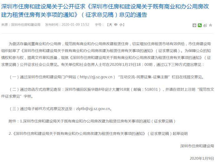 http://www.szminfu.com/shenzhenxinwen/37126.html