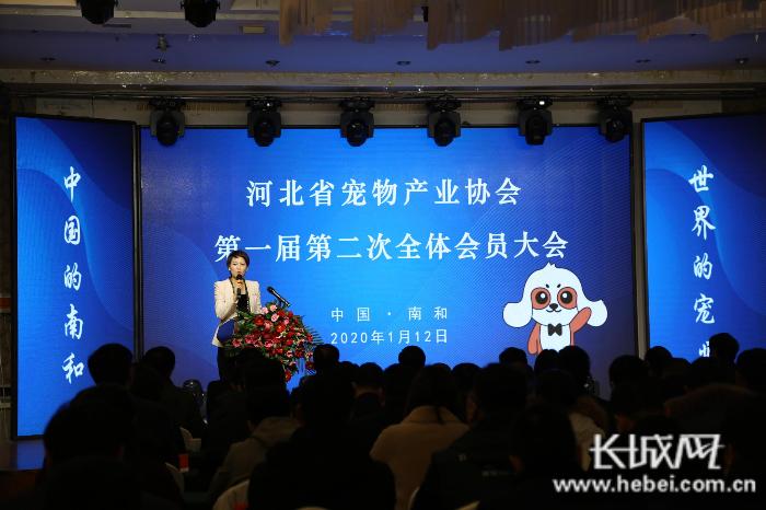 河北省宠物产业协会在南和县成立