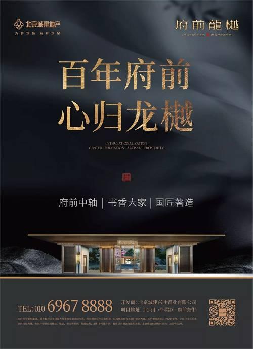 北京城建·府前龙樾| 接待中心预开放,启幕怀柔人居新章!