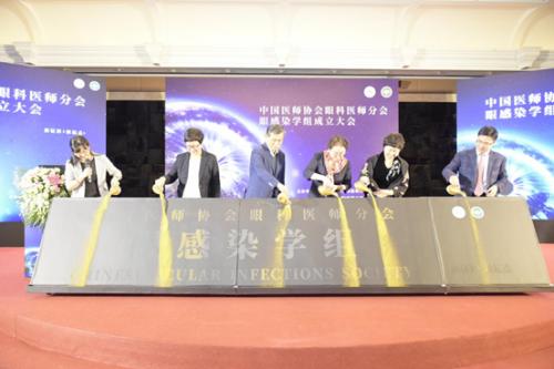 中国医师协会眼科医师分会眼感染学组在深圳成立