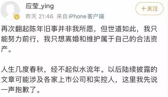2019年12月23日,徐翔妻子应莹发布长文表达对离婚案看法,并发声由于涉及资产甄别,以后陆续披露的文章将涉及各家上市公司实控人。消息一出,引来舆论哗然。