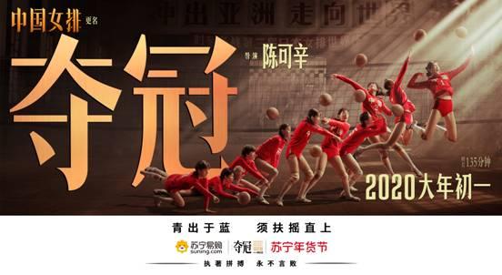"""《夺冠》传承女排精神,苏宁三十年执着拼搏只为""""夺冠""""用户体验"""