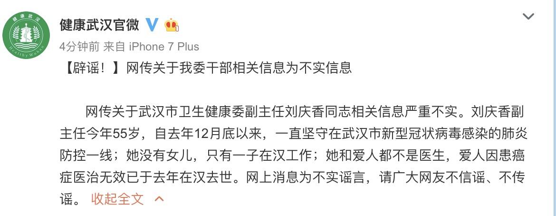 每经午时丨网传武汉市卫健委副主任擅离职守消息不实;浙江累计报