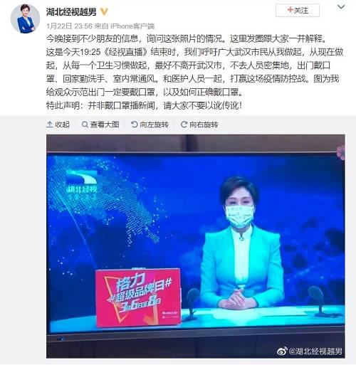 """对于武汉""""封城""""的消息,不少网友表示,武汉加油!"""