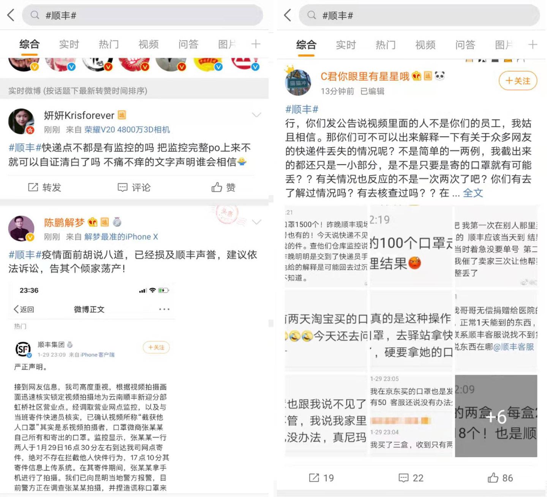 """发国难财?网传顺丰工作人员截取""""N95口罩"""" 顺丰回应了!"""