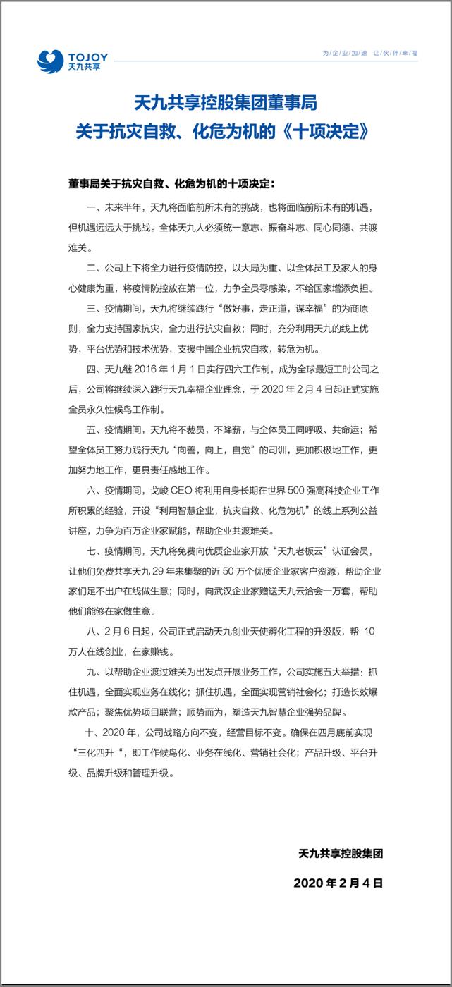 智慧企业显威力 天九武汉公司在线开工 集团承诺不裁员不减薪