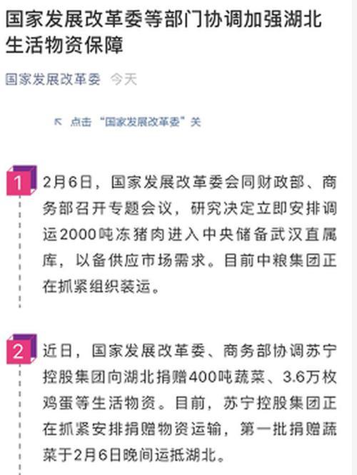 """(圖:""""國家發展改革委""""官方微信,介紹協調加強湖北生活物資保障相關工作。)"""