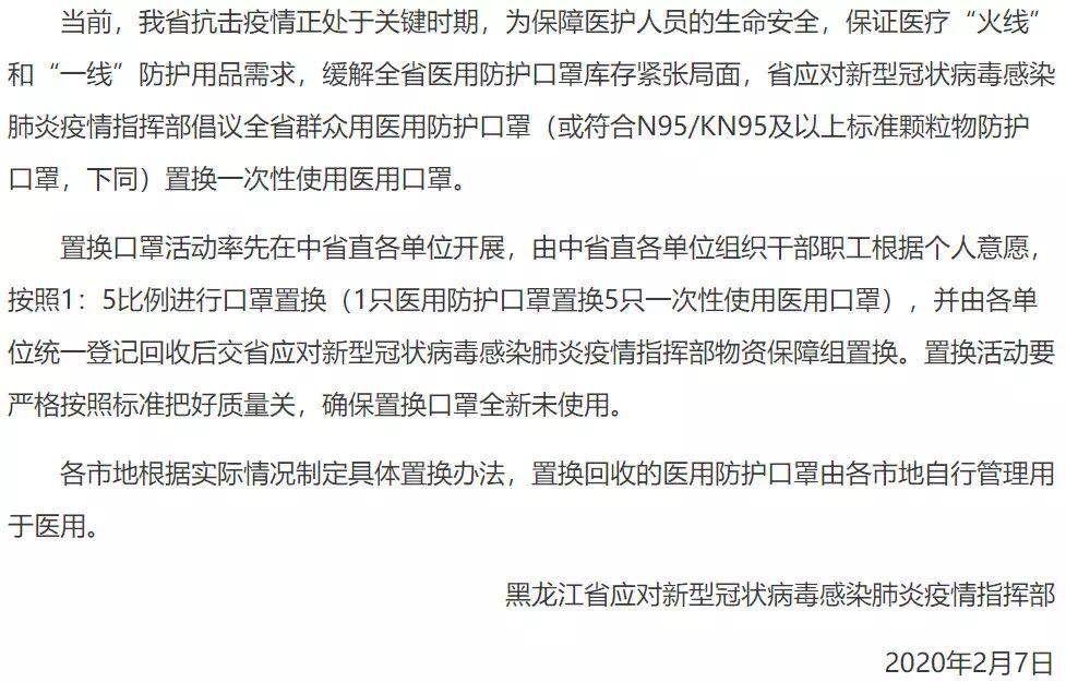 暗龙江省人民当局公告。图片来源:新华网