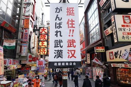 """海外网2月10日电中国新型冠状病毒感染的肺炎疫情牵动着世界人民的心。近日,日本大阪的地标级街区道顿堀商业街打出条幅,上面分别用中文和日文写着""""挺住武汉""""""""加油武汉"""",为中国鼓劲。"""