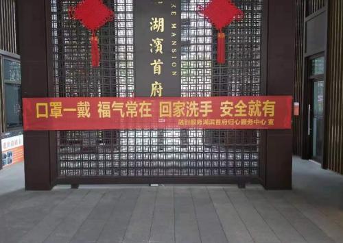 一条横幅显眼地挂在融创华南区域的社区门口,提醒业主防范疫情