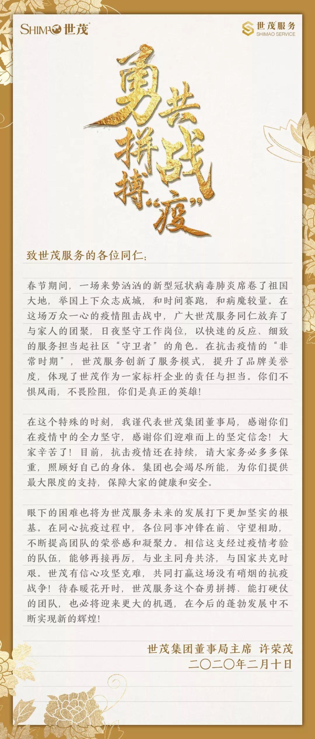 许荣茂:与业主同舟共济 与国家共克时坚