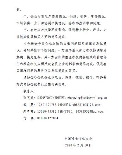 中国稀土协会:关于了解企业当前存在困难及建议的通知