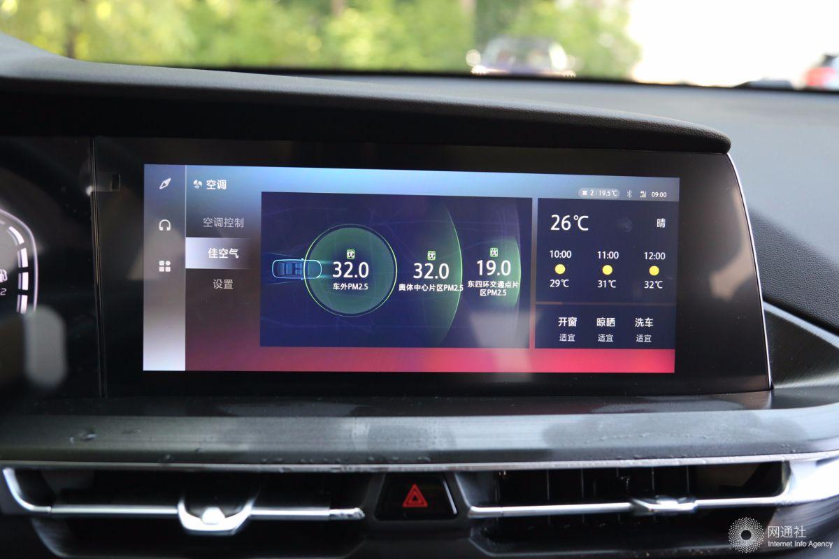 3月10日实现量产 长安汽车将推新空调滤芯技术