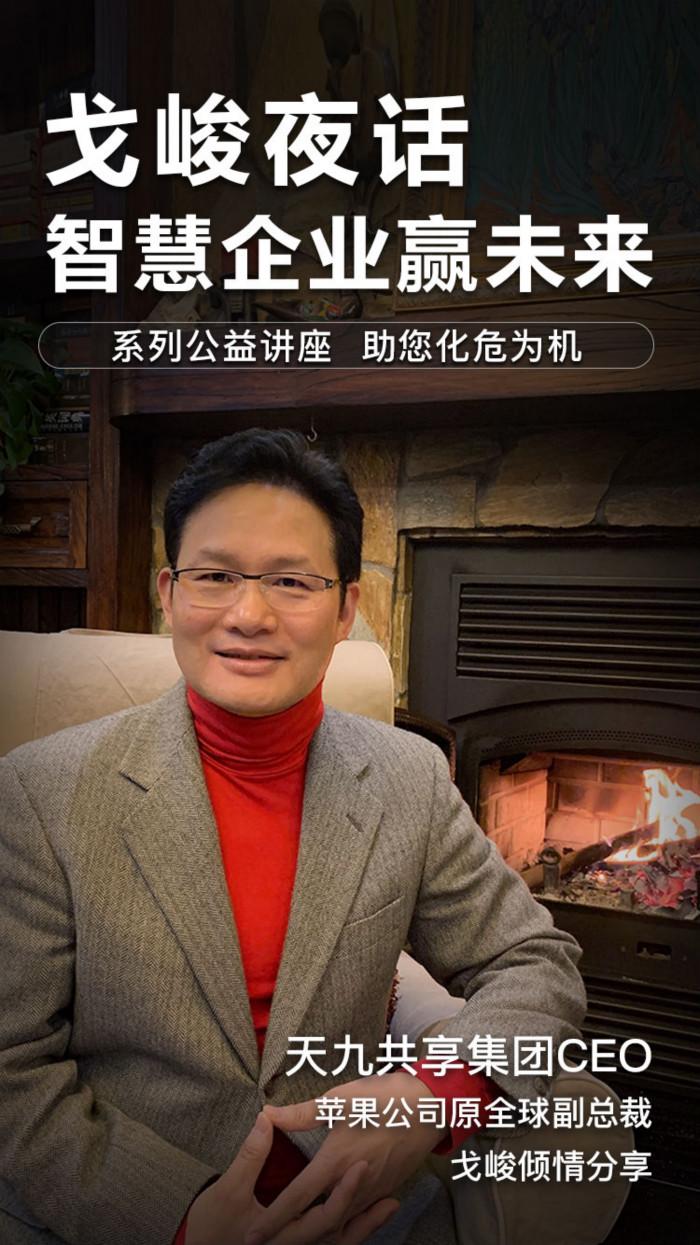 天九共享集团全球CEO、苹果公司原全球副总裁戈峻开设《戈峻夜话——聪颖企业赢异日》系列公好讲座