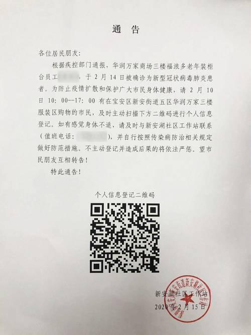 深圳有多少人口_刚刚宣布!零时起,从深圳口岸到深所有人,均需做核酸检测