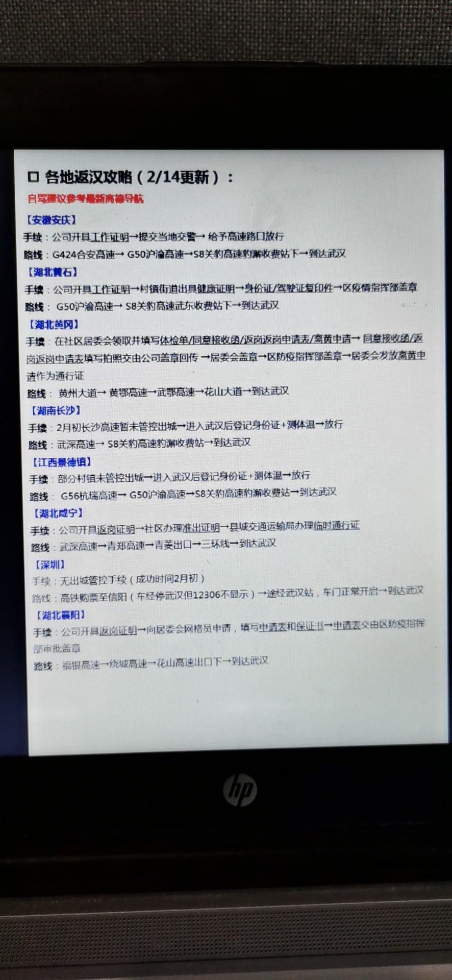 在召集员工返汉复工的同时,也有员工表示,期待公司更进一步加强工厂疫情防控措施。