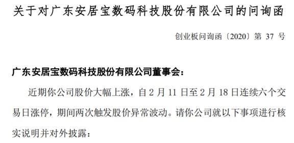 炒作股价配合减持?安居宝连拉6涨停遭深交所问询,疫情对业绩是否有实质性影响?