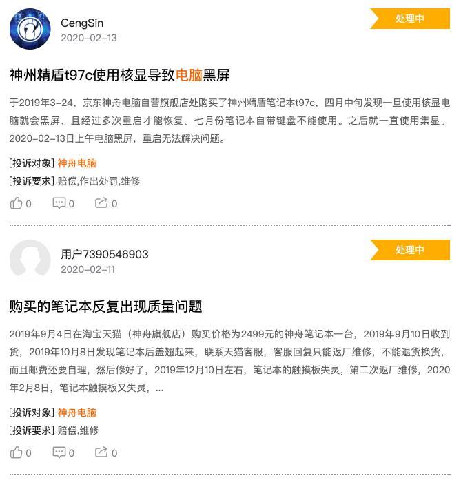 """神舟电脑起诉京东的""""无奈"""":四次IPO失败 产品品牌""""腹背受敌"""""""