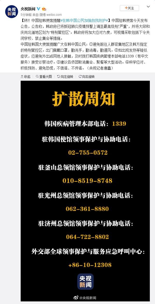 转!中国驻韩使馆挑醒在韩中国公民强化自吾防护