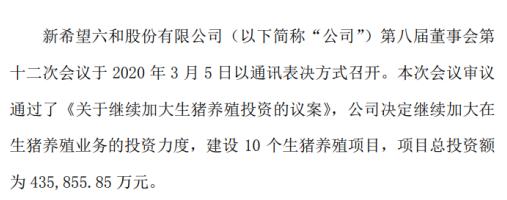 新希望建设广东韶关等10个生猪养殖项目项目总投资为43.59亿元