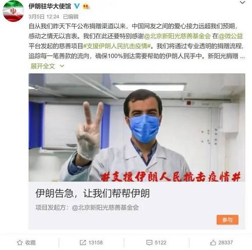 中国政府也在向伊朗提供帮助。赵立坚表示,中方密切关注当前伊朗新冠肺炎疫情。
