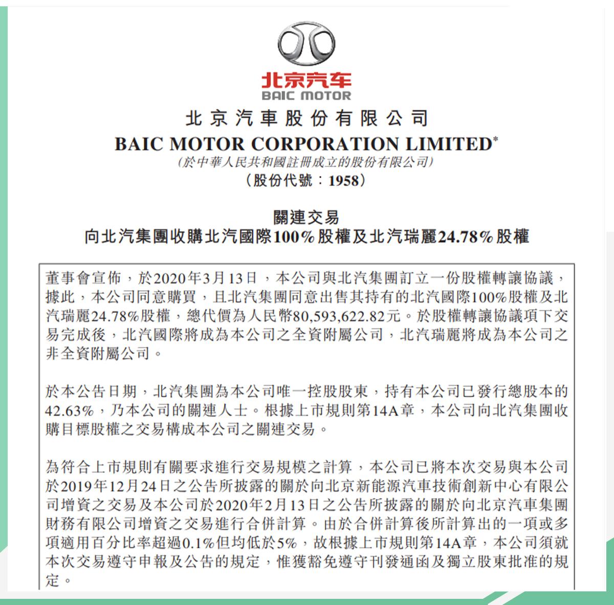 加速全球化战略 北京汽车收购北汽国际/北汽瑞丽