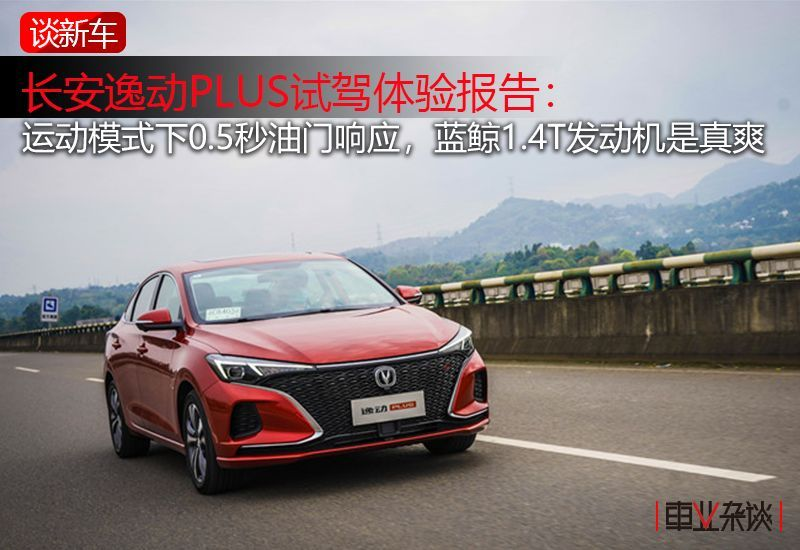 """谈新车丨长安逸动PLUS试驾体验报告:""""十佳发动机""""可不是摆设!"""