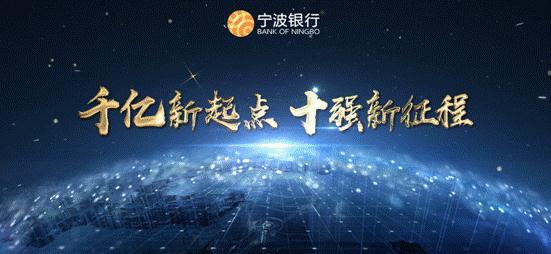 宁波银行国际业务:千亿新起点,十强新征程