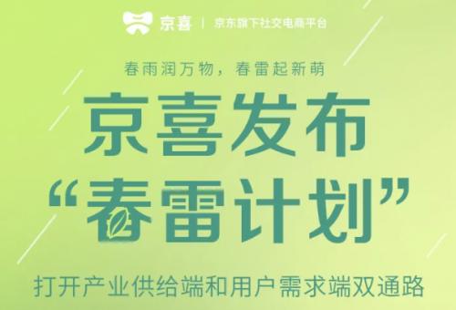 """面对疫情""""大考"""" 京东营销360带领教辅图书商家""""京喜""""突围"""