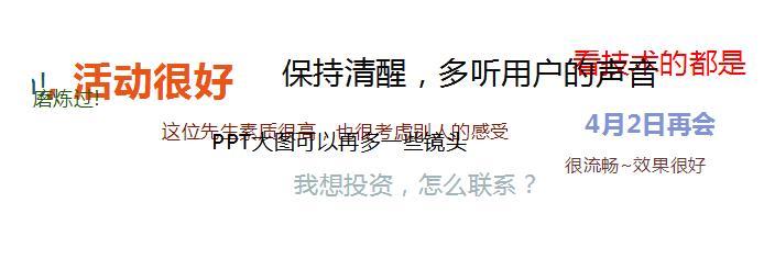"""搏疫中新生:创业邦Bang Link投融资快车""""云上出发"""""""